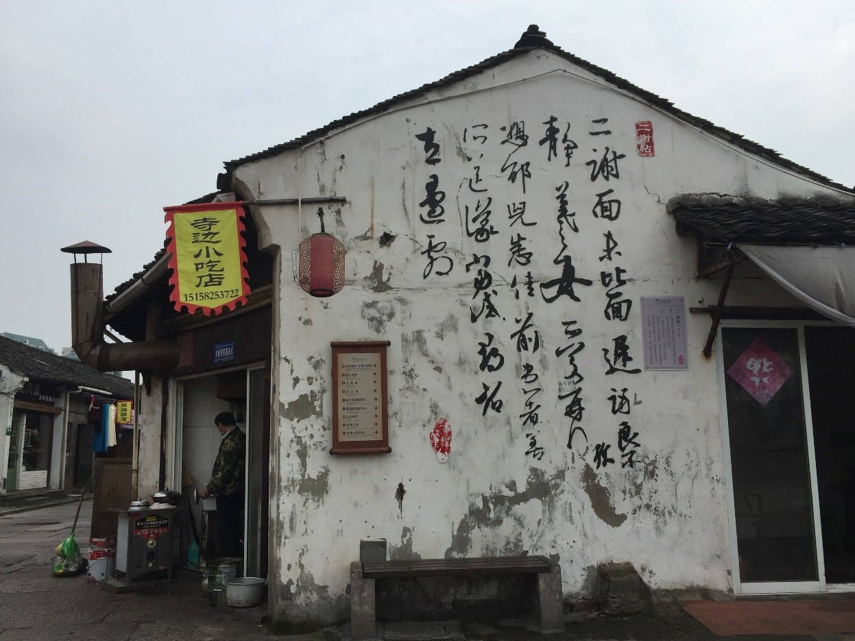shaoxing-1